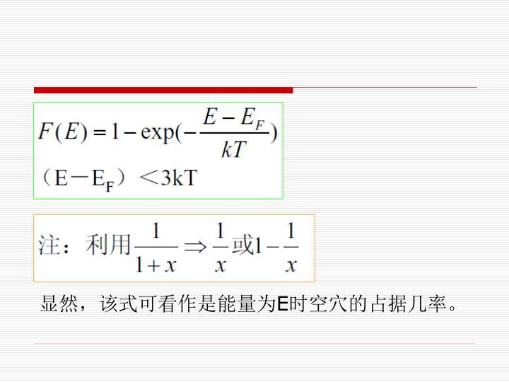 显然,该式可看作是能量为