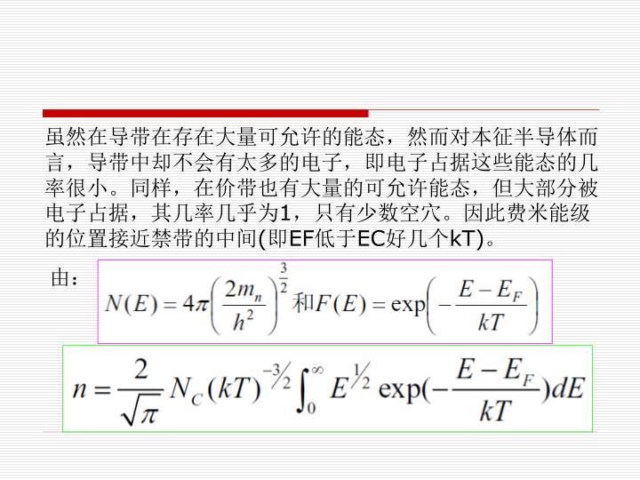 虽然在导带在存在大量可允许的能态,然而对本征半导体而言,导带中却不会有太多的电子,即电子占据这些能态的几率很小。同样,在价带也有大量的可允许能态,但大部分被电子占据,其几率几乎为