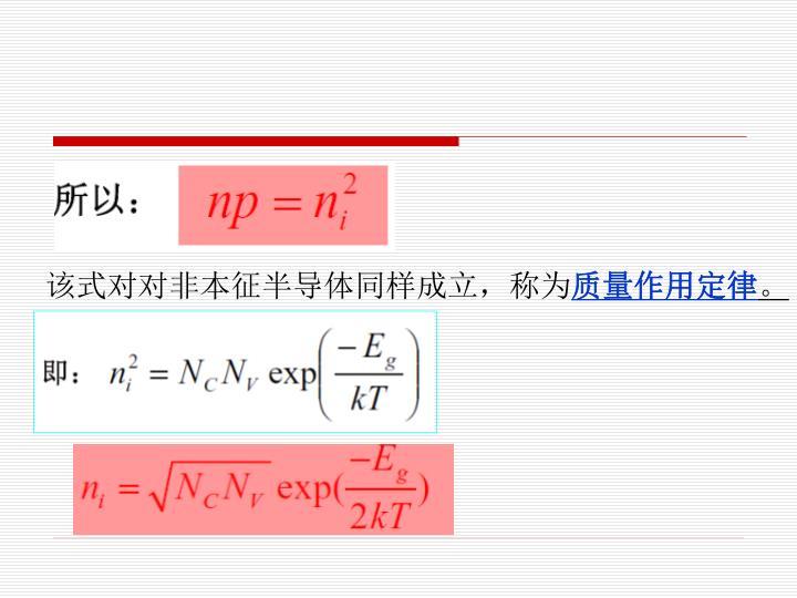 该式对对非本征半导体同样成立,称为