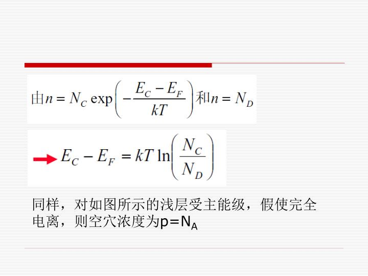 同样,对如图所示的浅层受主能级,假使完全电离,则空穴浓度为
