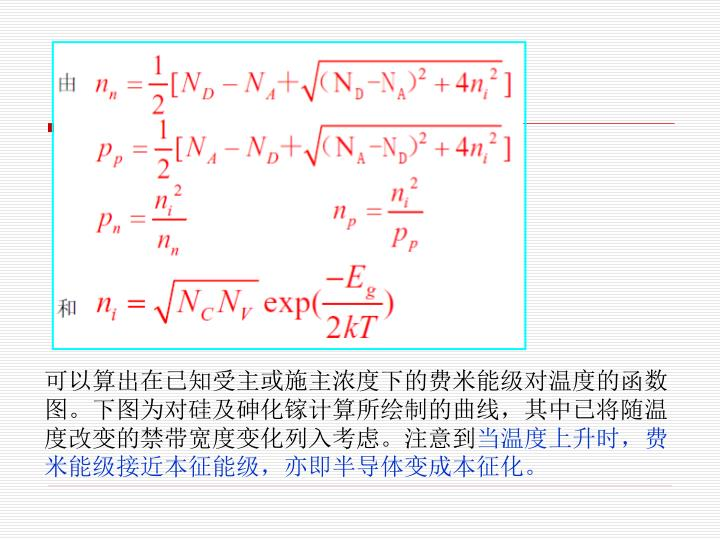 可以算出在已知受主或施主浓度下的费米能级对温度的函数图。下图为对硅及砷化镓计算所绘制的曲线,其中已将随温度改变的禁带宽度变化列入考虑。注意到
