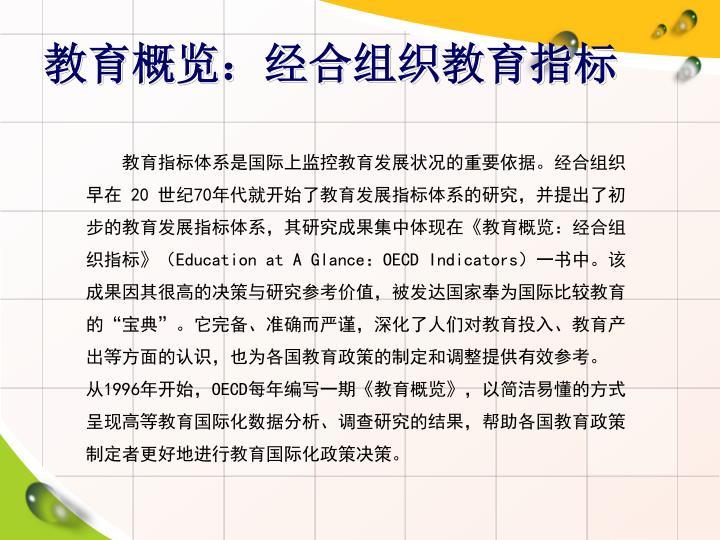 教育概览:经合组织教育指标