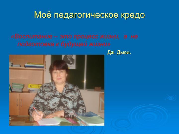 Моё педагогическое кредо