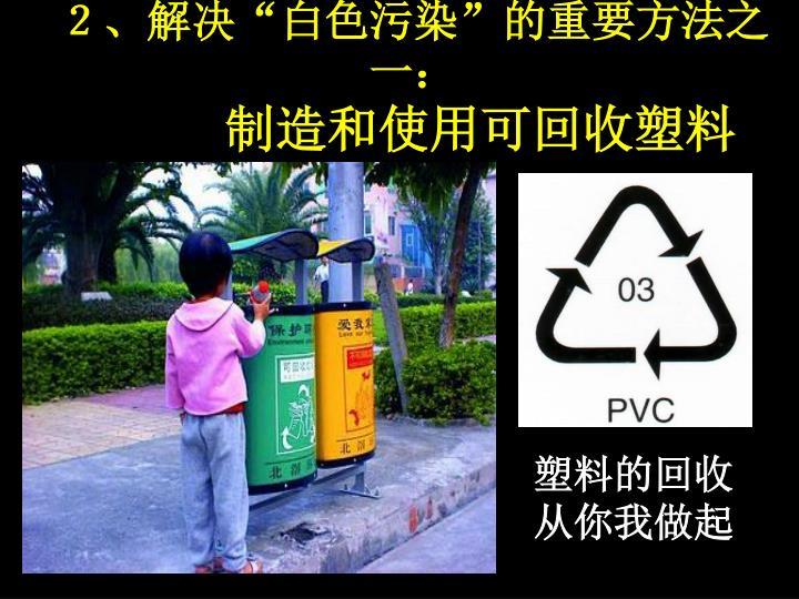 """2、解决""""白色污染""""的重要方法之一:"""
