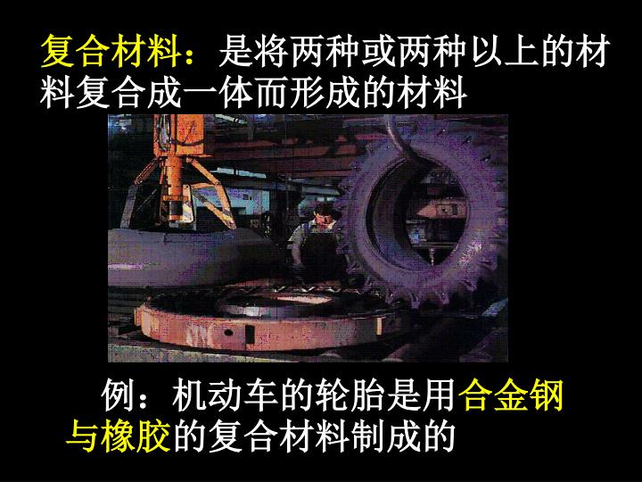 例:机动车的轮胎是用