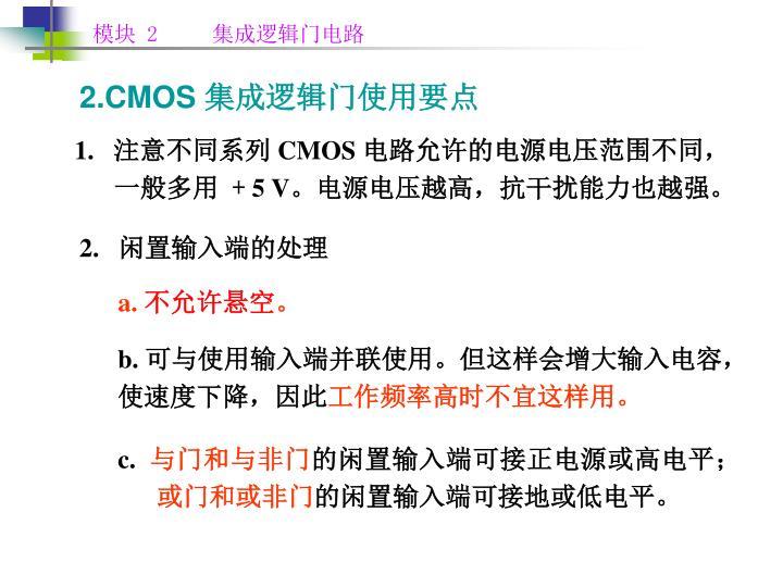 2.CMOS