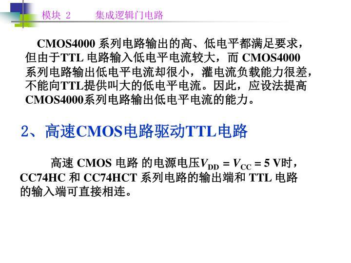CMOS4000