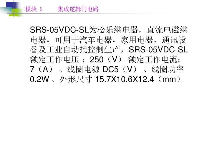 SRS-05VDC-SL
