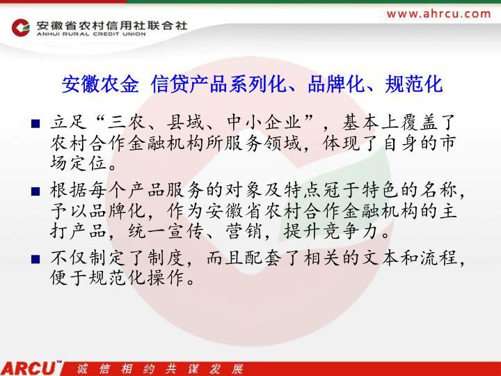 安徽农金  信贷产品系列化、品牌化、规范化