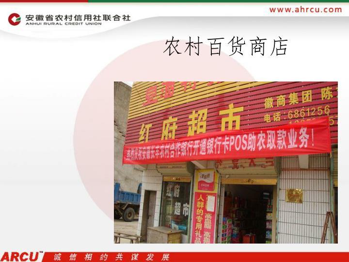 农村百货商店