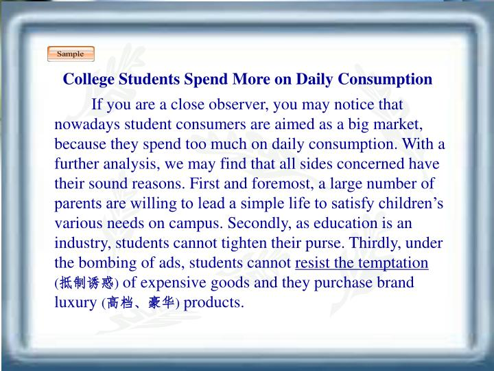 College Students Spend More on Daily Consumption