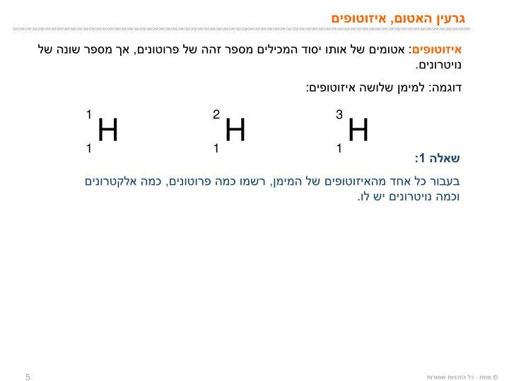 גרעין האטום, איזוטופים