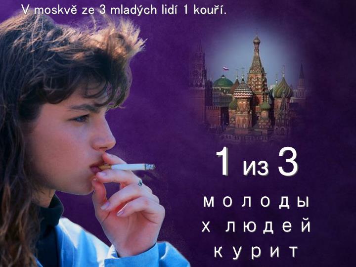 V moskvě ze 3 mladých lidí 1 kouří.