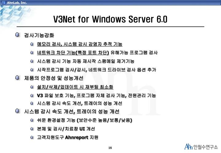 V3Net for Windows Server 6.0