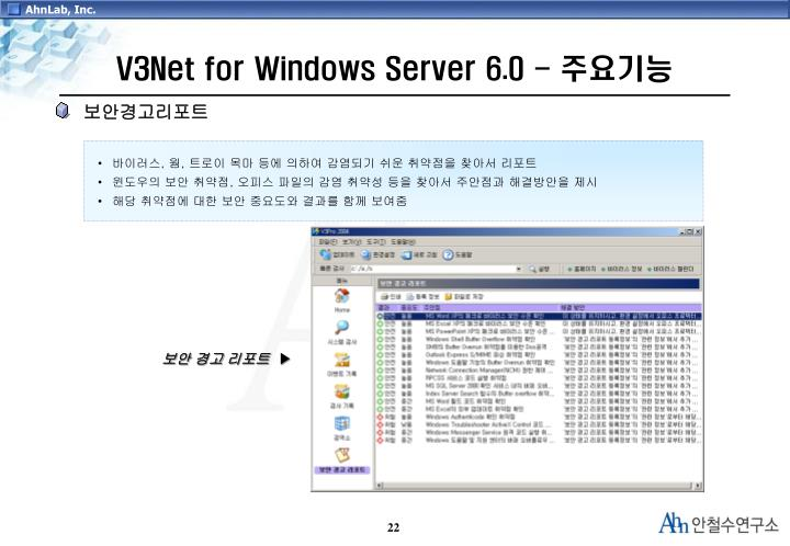 V3Net for Windows Server 6.0 -