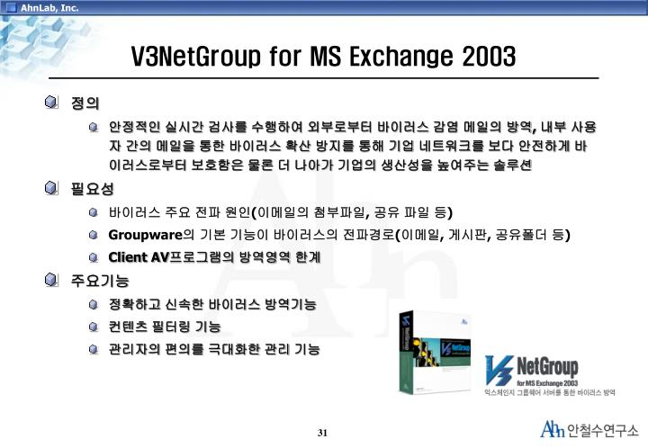 V3NetGroup for MS Exchange 2003