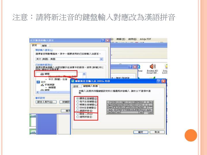 注意:請將新注音的鍵盤輸入對應改為漢語拼音