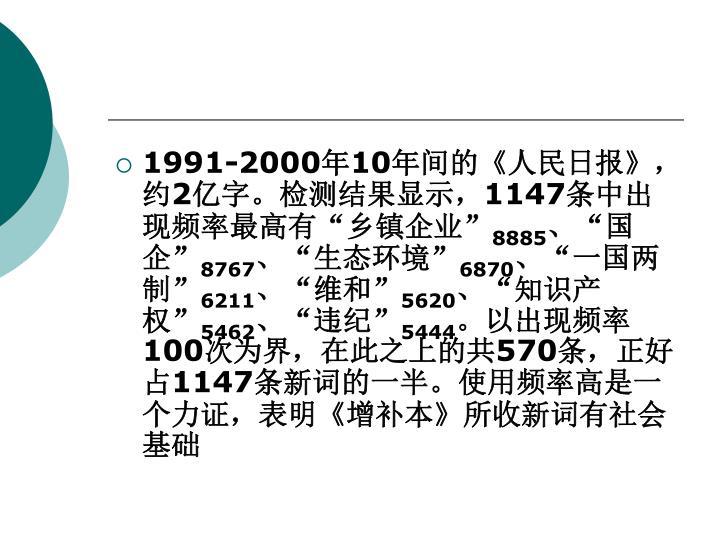 1991-2000
