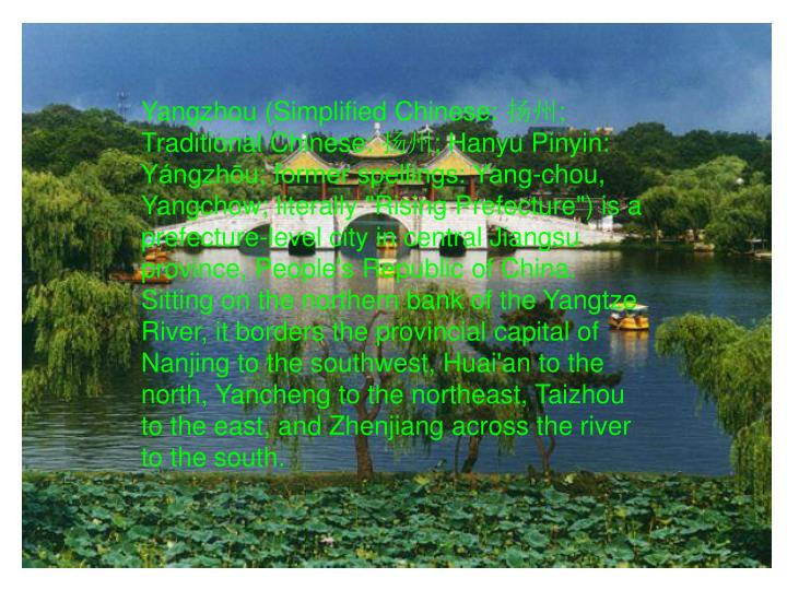 Yangzhou (Simplified Chinese: