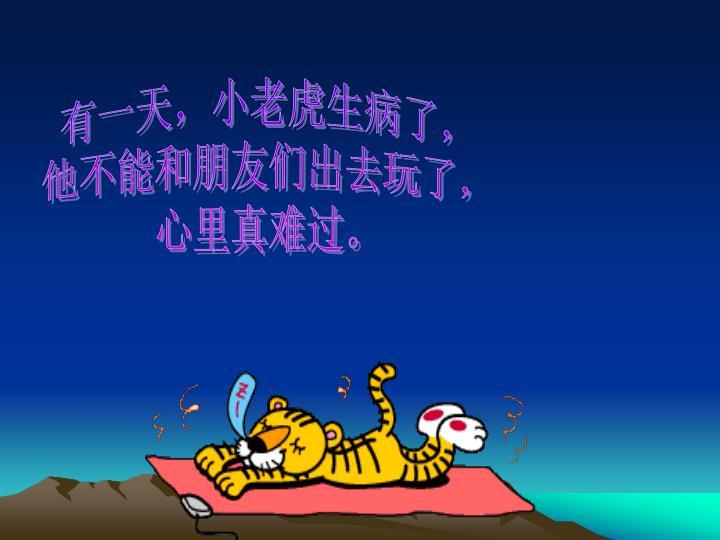 有一天,小老虎生病了,