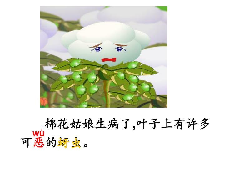棉花姑娘生病了