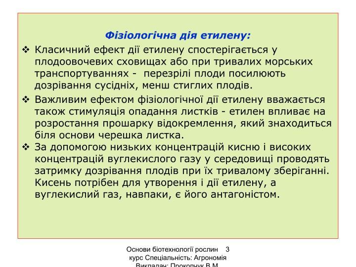 Фізіологічна дія етилену: