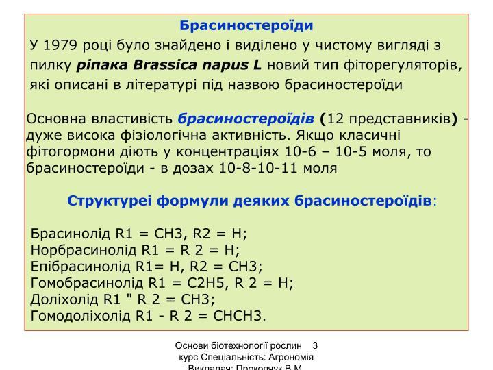 Брасиностероїди