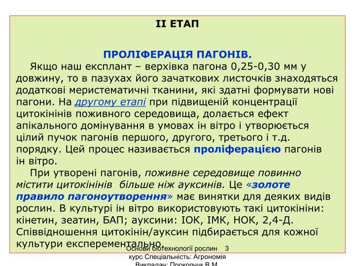 ПРОЛІФЕРАЦІЯ ПАГОНІВ.