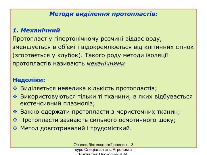 Методи виділення протопластів: