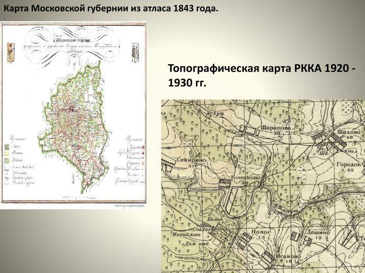Карта Московской губернии из атласа 1843 года.