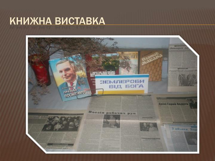 Книжна виставка