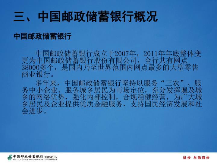 三、中国邮政储蓄银行概况
