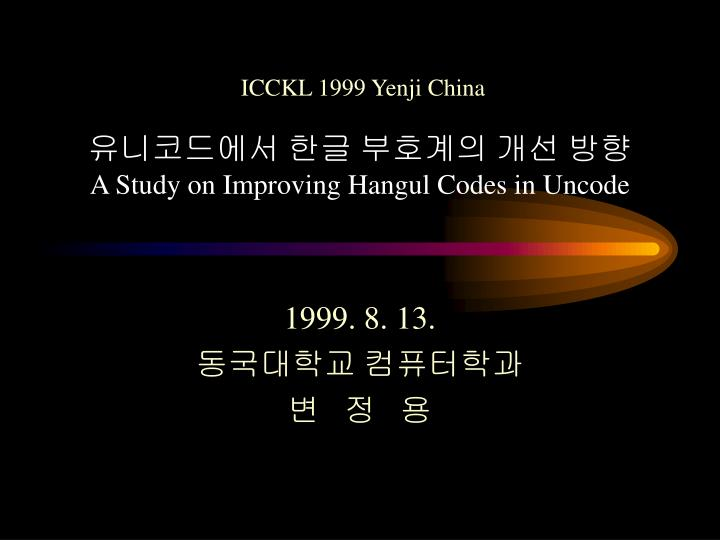 A study on improving hangul codes in uncode