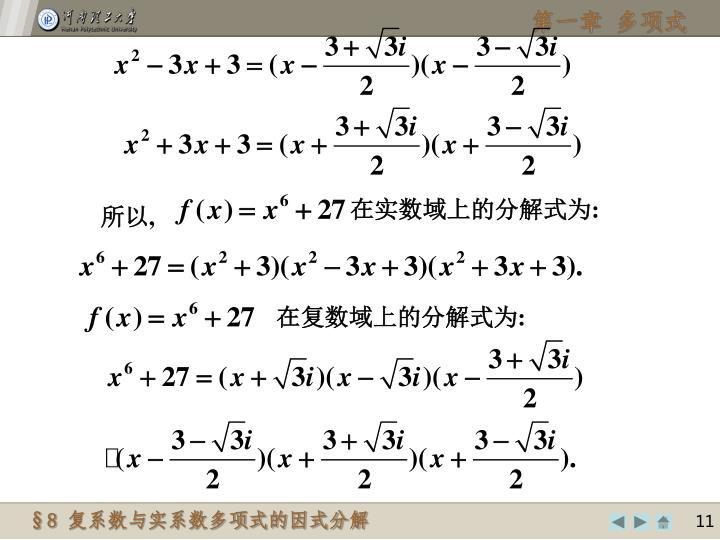 在实数域上的分解式为