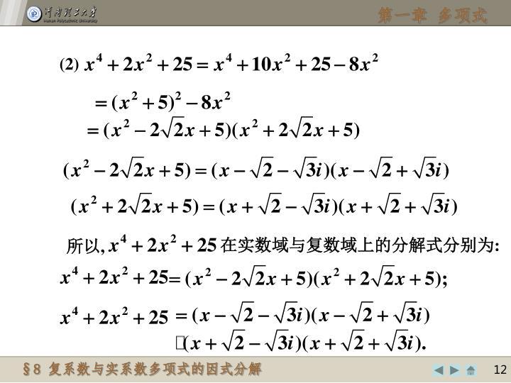 在实数域与复数域上的分解式分别为