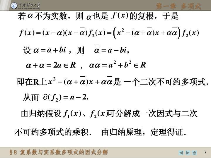 由归纳假设     、    可分解成一次因式与二次