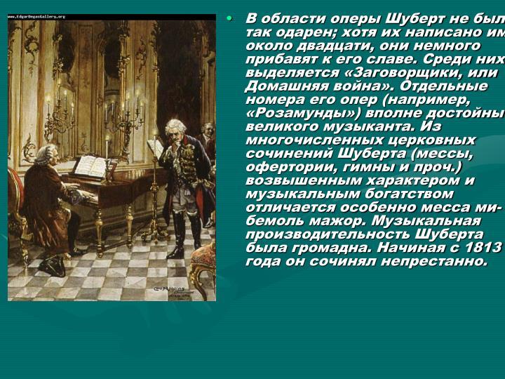 ;      ,      .    ,   .     (, )    .      (, ,   .)         - .     .   1813    .