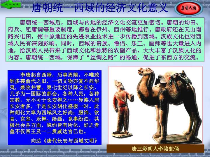 唐朝统一西域的经济文化意义