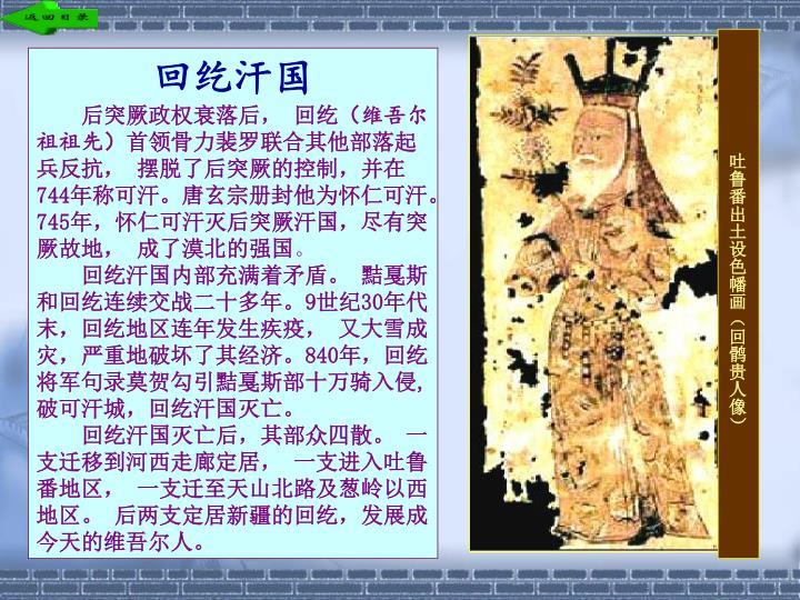 吐鲁番出土设色幡画(回鹘贵人像