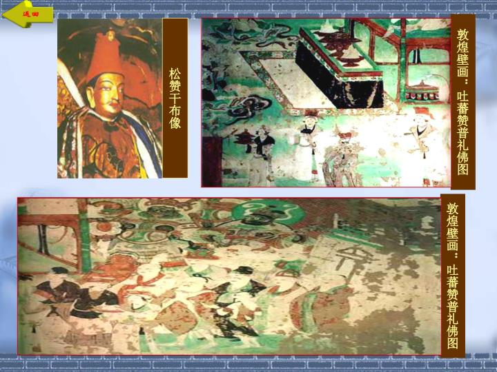 敦煌壁画:吐蕃赞普礼佛图