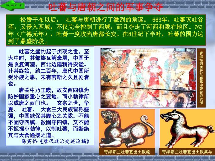 吐蕃与唐朝之间的军事争夺