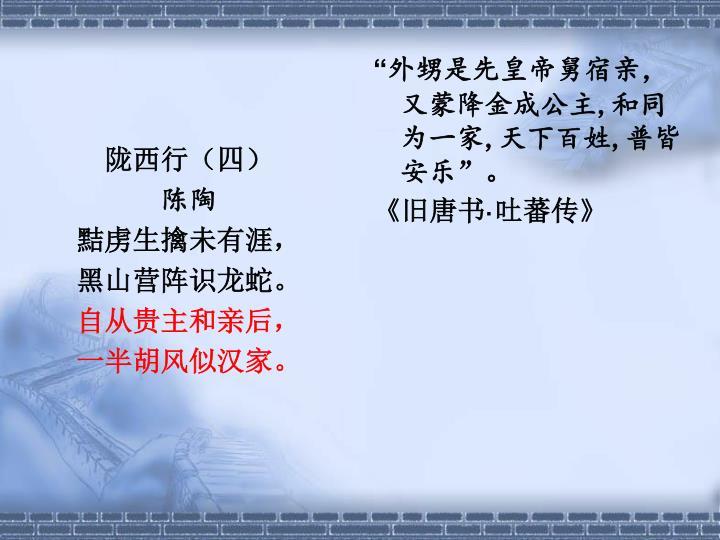 陇西行(四)