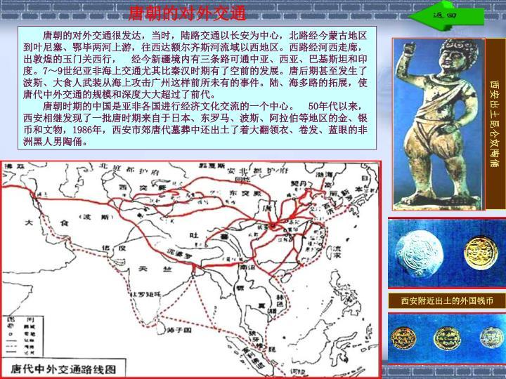 唐朝的对外交通