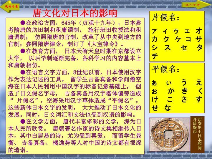 唐文化对日本的影响