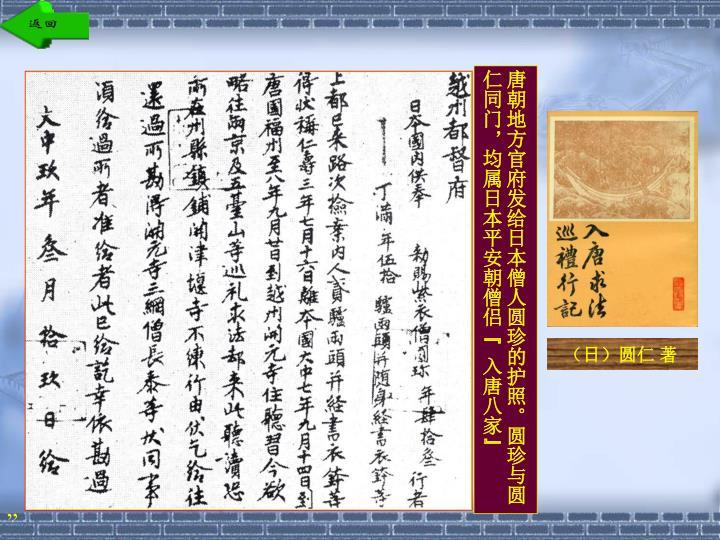 """唐朝地方官府发给日本僧人圆珍的护照。圆珍与圆仁同门,均属日本平安朝僧侣"""" 入唐八家"""""""