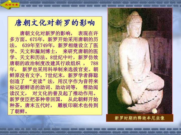 唐朝文化对新罗的影响