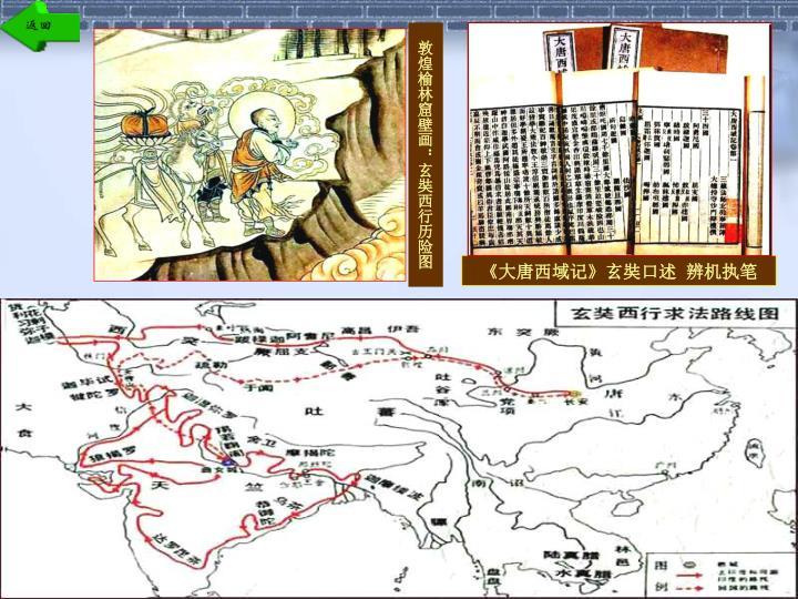 敦煌榆林窟壁画:玄奘西行历险图