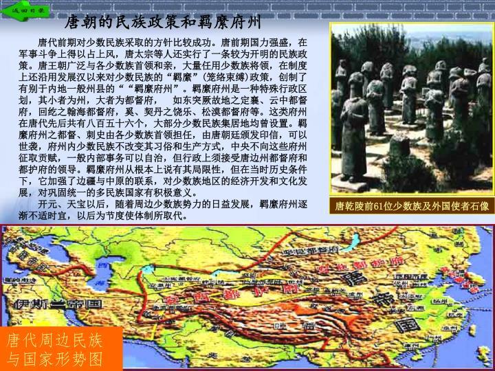 唐朝的民族政策和羁縻府州