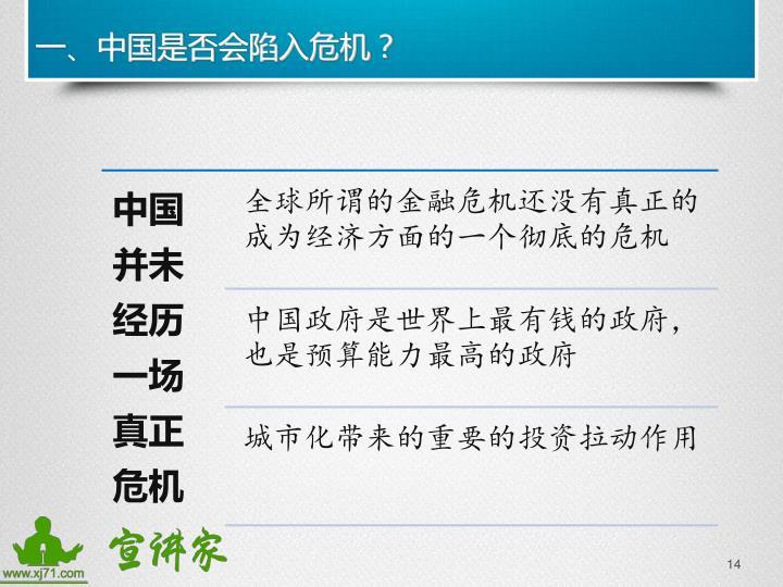 一、中国是否会陷入危机?