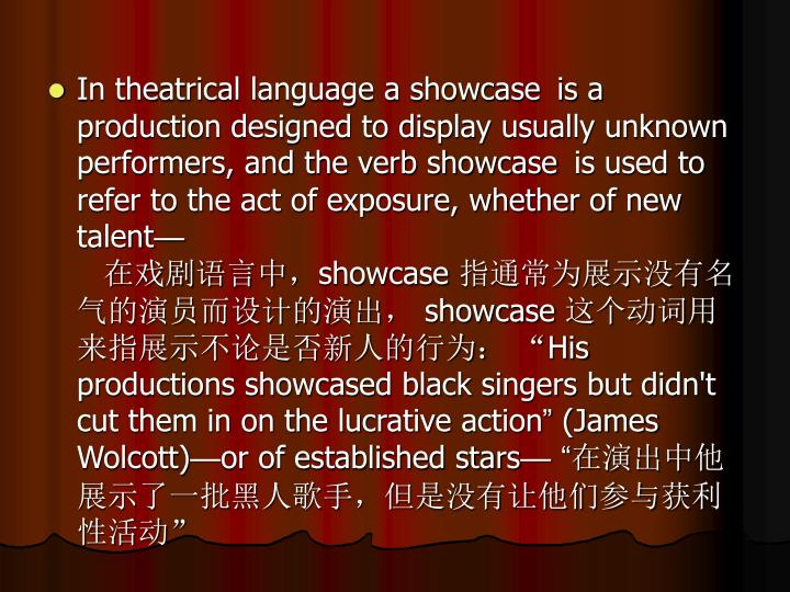 In theatrical language a showcase